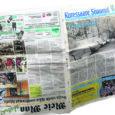 Negatiivse lisaeelarve parandusettepanekuid teinud Kuressaare linnavolikogu komisjonid pakkusid, et linnalehe Kuressaare Sõnumid arvelt tuleks veelgi kokku hoida, kuid linnavalitsus otsustas selle asemel võtta raha reservist.