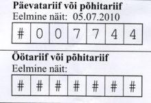 Eesti Energia esitas kordades priskema arve