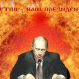 Alanud poliitikahooajal on maailmas taas palju rääkima hakatud Venemaa praegusest peaministrist Vladimir Putinist. Spekulatsioonid sel teemal on kõige erinevamad. Erimeelsustele vaatamata ollakse aga ühel meelel selles, et valitseb suur tõenäosus, et järgneva kahe aasta jooksul pöördub see mees Kremlisse tagasi.