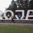 Eelmise nädala kolm päeva veetis kaksteist Saare maakonna kultuuritöötajat Lätimaal. Peamiselt rännati ringi Kuramaal. Eesmärk polnud seekord naaberriigiga kultuurialase koostöö uuendamine või laiendamine, vaid hoopis oma meelte ergutamine. Maakonna rahvakultuurispetsialisti […]