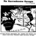 Täpselt 90 aastat tagasi, 1925. aasta kevadel-suvel pidas Nõukogude Venemaa maha järjekordse lahingu infosõjas Eesti Vabariigiga. Nõukogude ajalehed jaurasid kuude kaupa, et Eesti olla Saaremaa ja Hiiumaa Inglismaale mereväebaaside jaoks […]